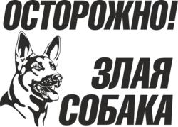 Ostorozhno Zlaya Sobaka Free Vector Cdr