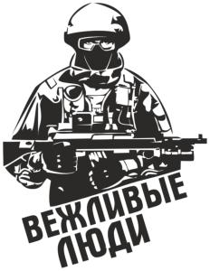 Vezhlivye Lyudi Flag Free Vector Cdr