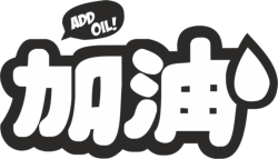 Add Oil japan car decal Sticker Free Vector Cdr