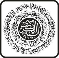 Ayatul Kursi Islamic Calligraphy Free Vector Cdr