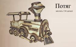 Locomotive Laser Cut Model Kit Free Vector Cdr