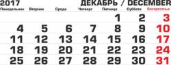2018 Kalendarnaya Setka Free Vector Cdr