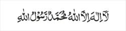First Kalima Tayyab Islamic Calligraphy Vector Free Vector Cdr