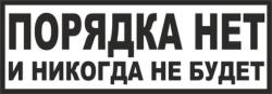 Poryadka Net I Ne Budet Free Vector Cdr