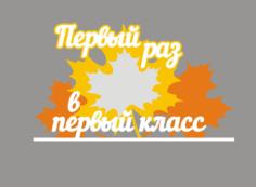 Pervy Raz V Pervy Klass Free Vector Cdr