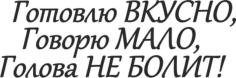 Gotovlyu Vkusno Free Vector Cdr