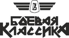 Наклейка БОЕВАЯ КЛАССИКА Free Vector Cdr