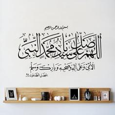 Darood Sharif Calligraphy vector Free Vector Cdr
