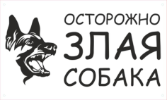 Ostozhozhno Zlaya Sobaka sticker Free Vector Cdr