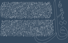 08 al-falaq 113 1 5 940×65 4 Free Dxf for CNC