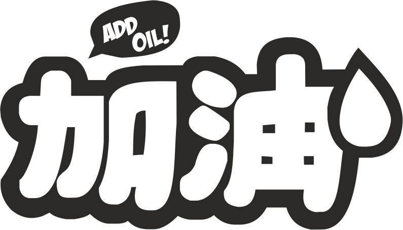 Add Oil japan car decal Sticker Free Vector Cdr