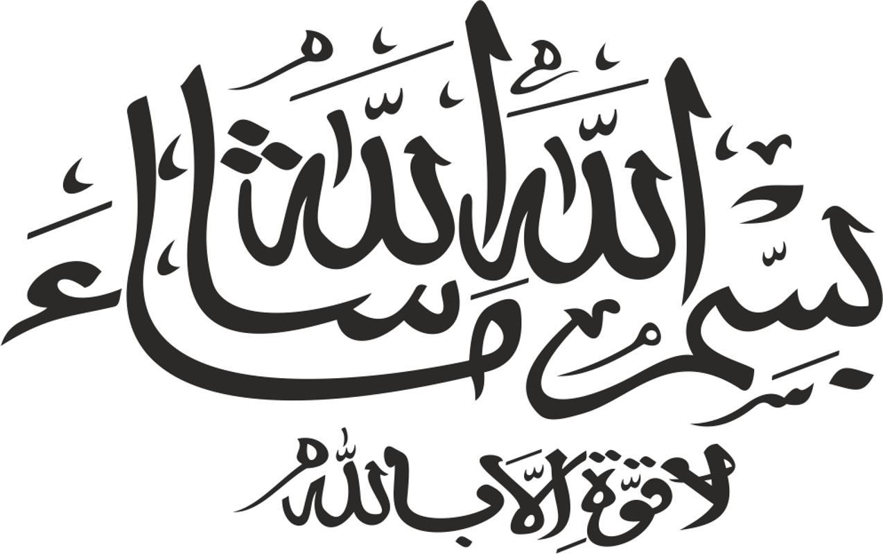 Bismillah Mashallah Vector Art Calligraphy Free Vector Cdr